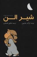 شیر الن (دوازده داستان کودک)