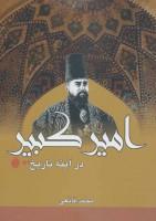 امیرکبیر در آینه تاریخ