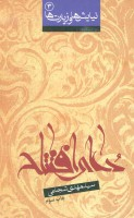 نیایش ها و زیارت ها 3 (دعای افتتاح)،(2زبانه)