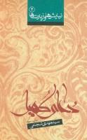 نیایش ها و زیارت ها 2 (دعای کمیل)،(2زبانه)