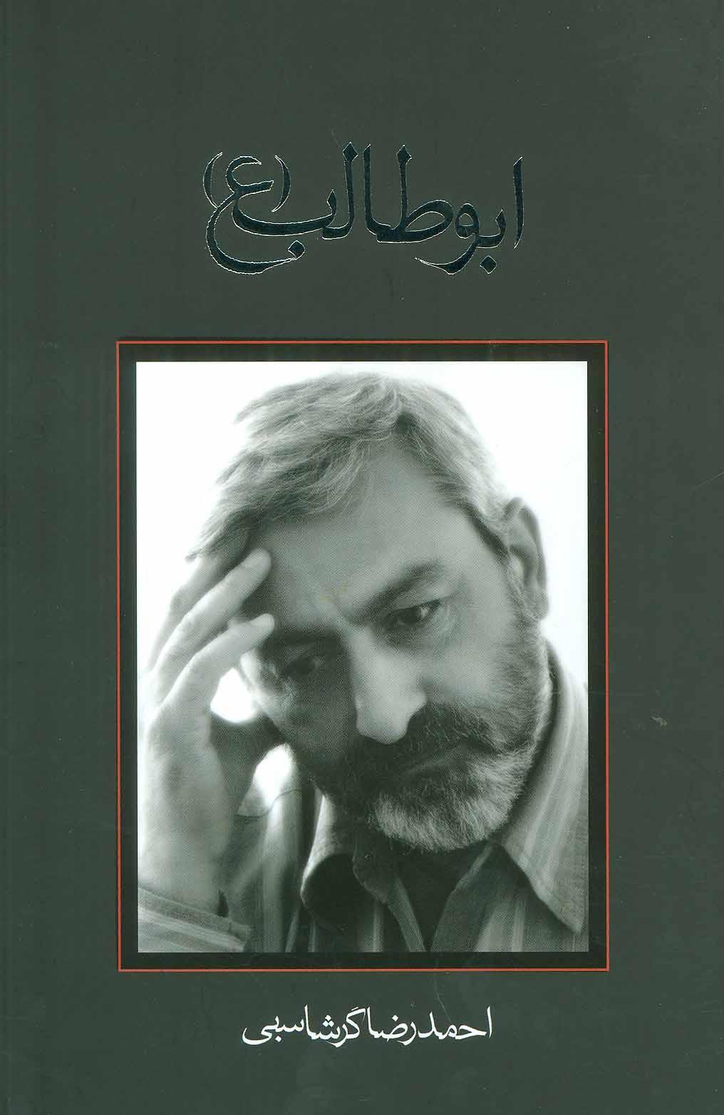ابوطالب (ع)،(متون فاخر،فیلمنامه26)