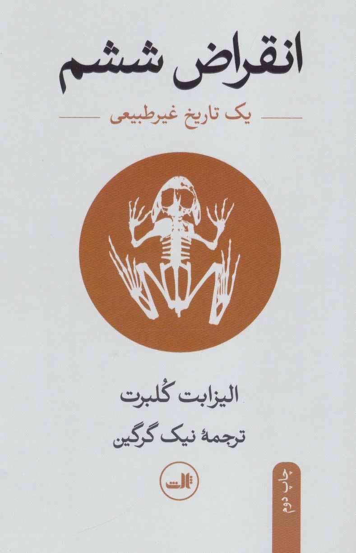 انقراض ششم (یک تاریخ غیر طبیعی)