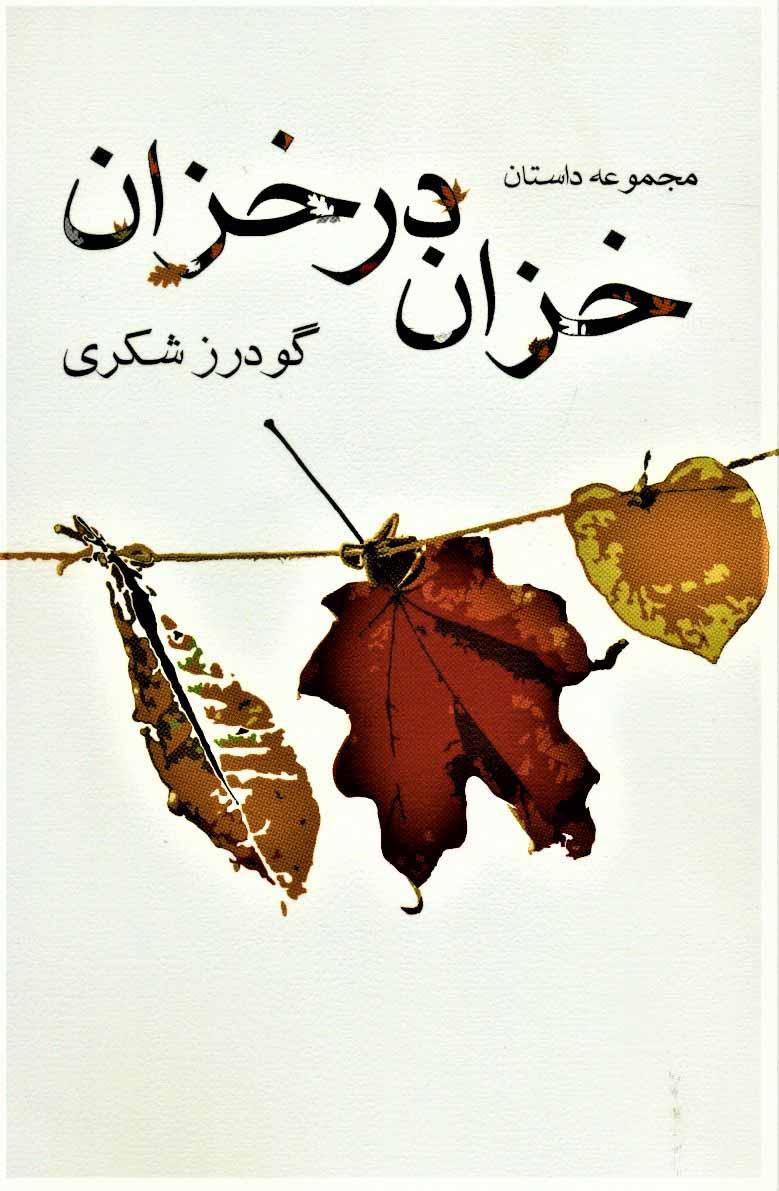 خزان در خزان (مجموعه داستان)