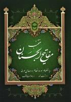 منتخب مفاتیح الجنان 9 (به انضمام سوره انعام و دعای عرفه)،همراه با سی دی صوتی