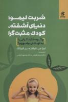 شربت لیمو؛دنیای آشفته،کودک مثبت گرا (چگونه مثبت گرایی را به کودکان بیاموزیم؟)