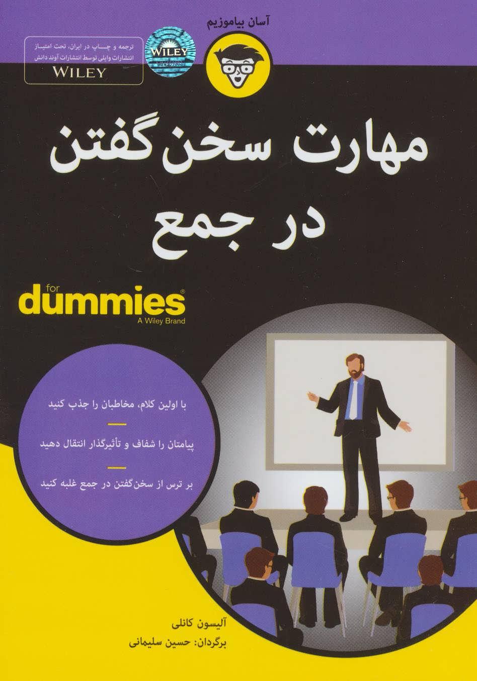کتاب های دامیز (مهارت سخن گفتن در جمع)