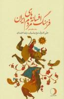 فرهنگ افسانه های مردم ایران17