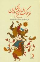 فرهنگ افسانه های مردم ایران18