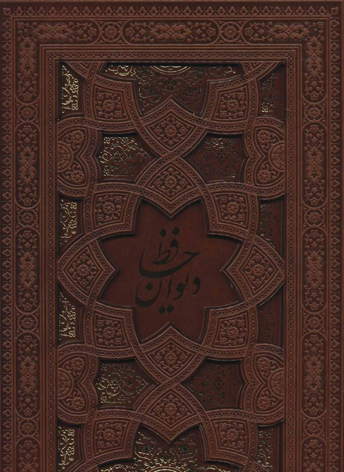 دیوان حافظ (2زبانه،گلاسه،باقاب،لب طلایی،لیزری)