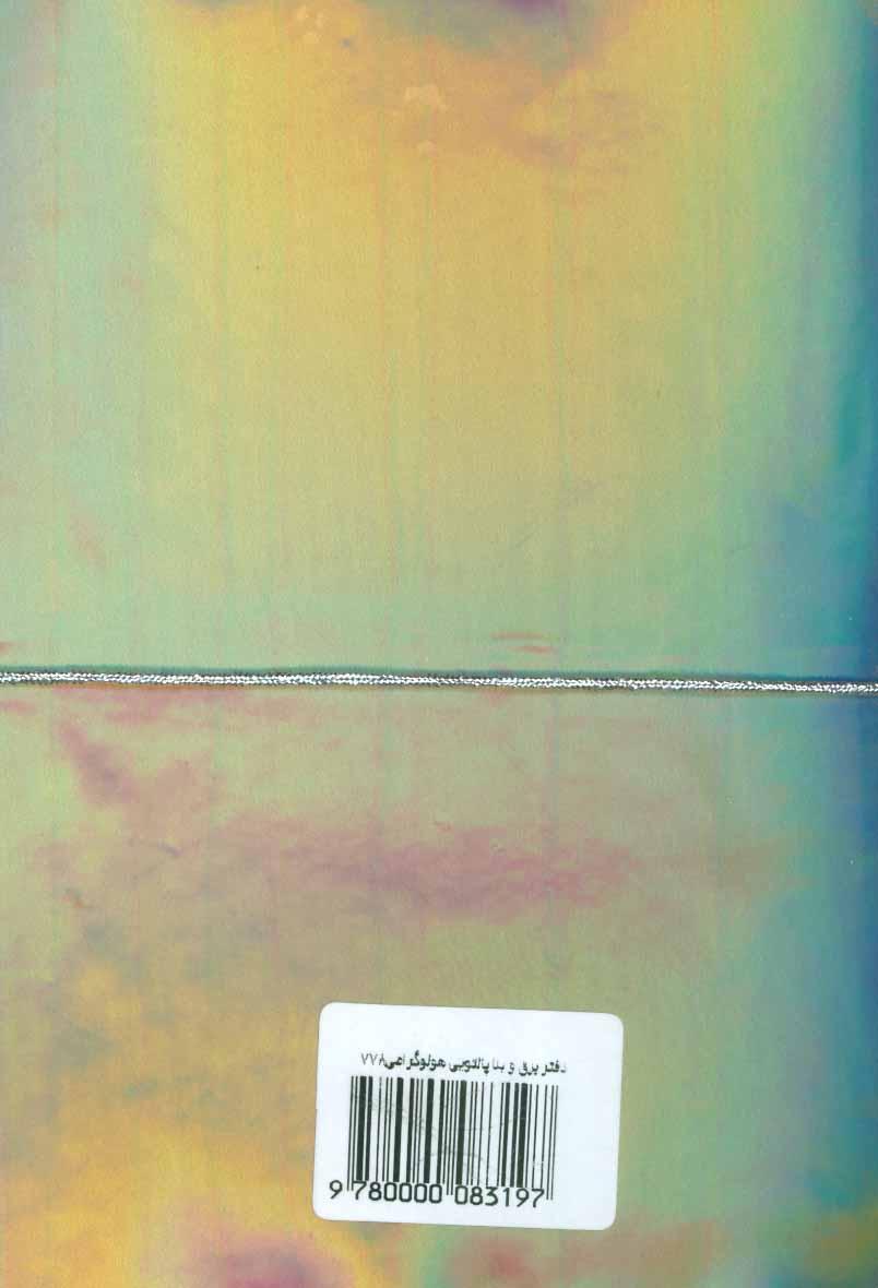 دفتر یادداشت بی خط (برق و بلا:هولوگرامی)،(کد 778)،(کشدار)