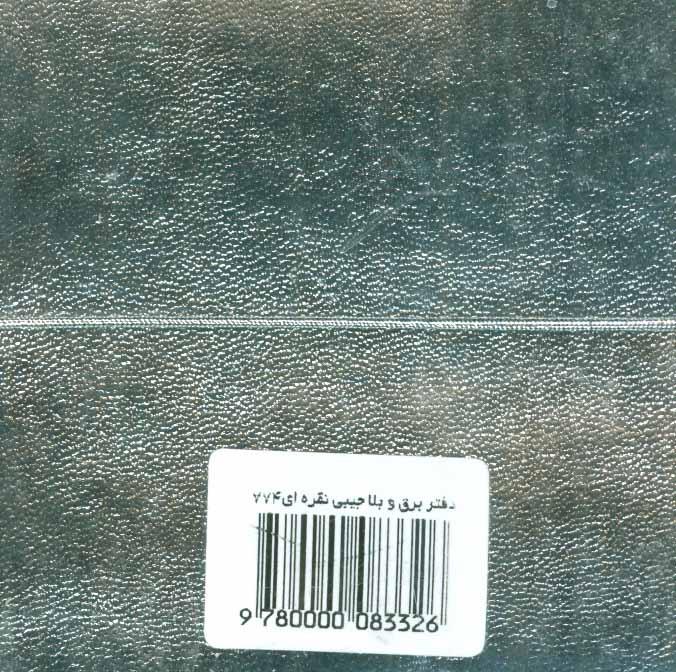 دفتر یادداشت بی خط (برق و بلا:نقره ای 9/5*9/5)،(کد 774)،(کشدار)