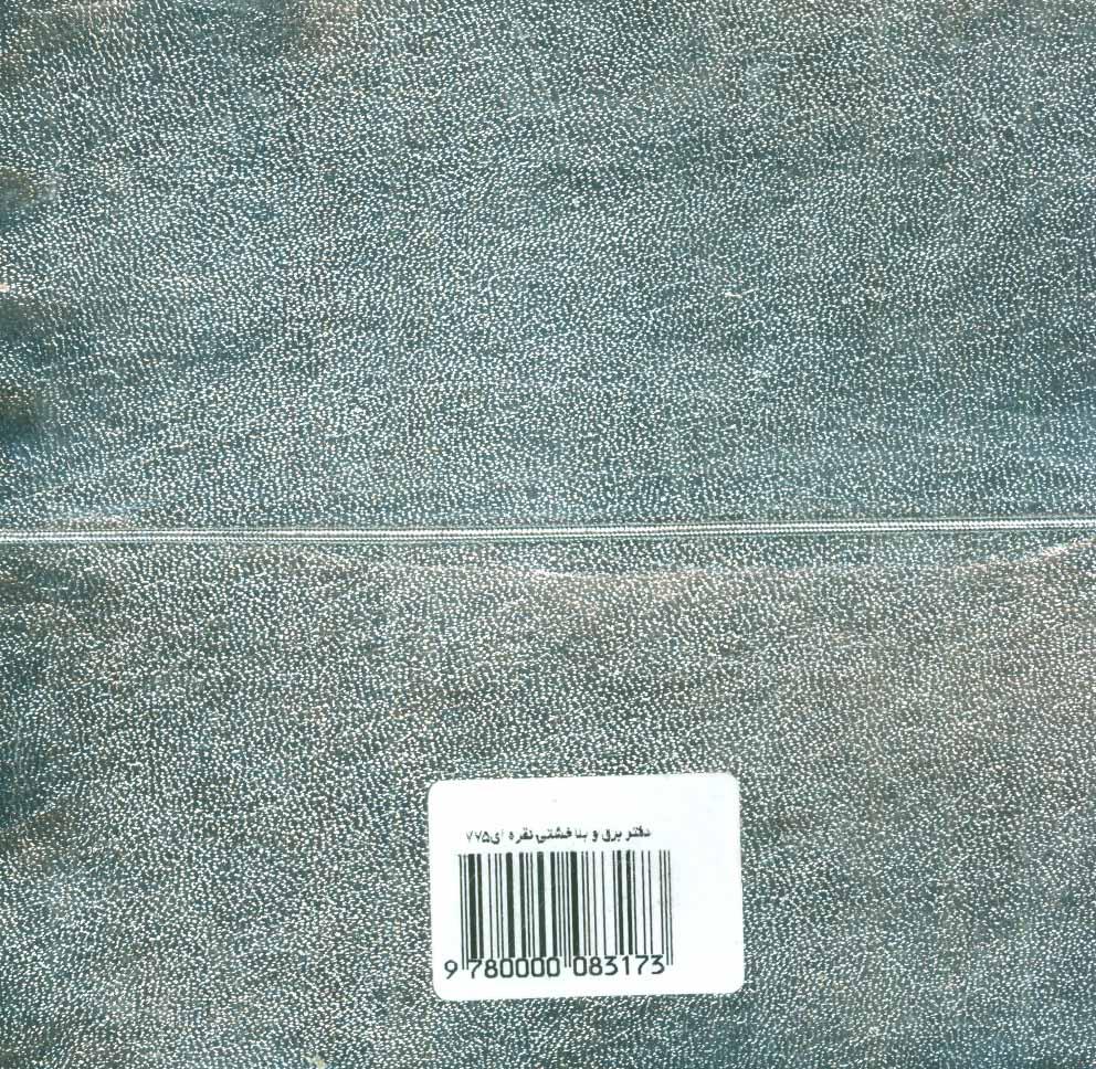 دفتر یادداشت بی خط (برق و بلا:نقره ای 13/5*13/5)،(کد 775)،(کشدار)