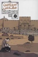 سرزمین مقدس:سفری به فلسطین (سفرنامه ی مصور 4)