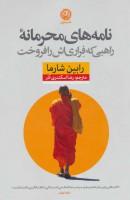 نامه های محرمانه راهبی که فراری اش را فروخت
