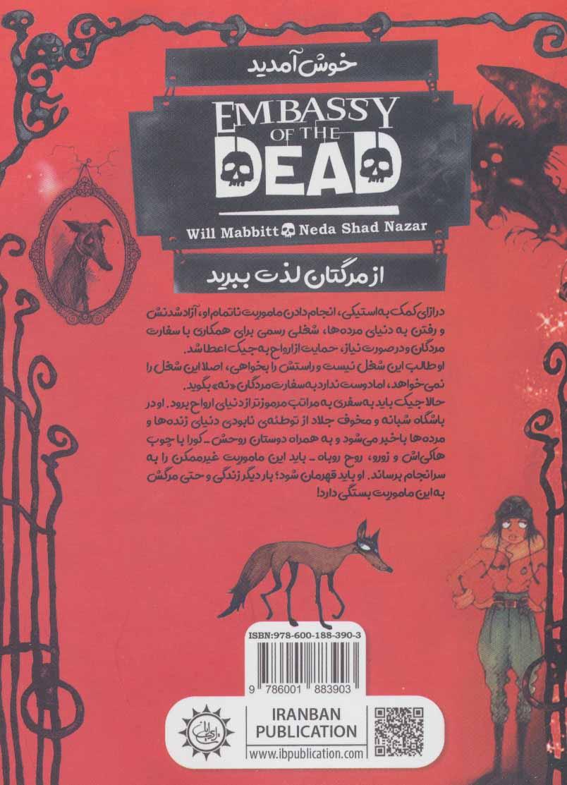 سفارت مردگان 2 (گذرگاه جلاد (از مرگتان لذت ببرید))