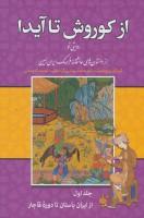 از کوروش تا آیدا (روایتی نو از داستانهای عاشقانه فرهنگ ایران زمین)،(3جلدی)