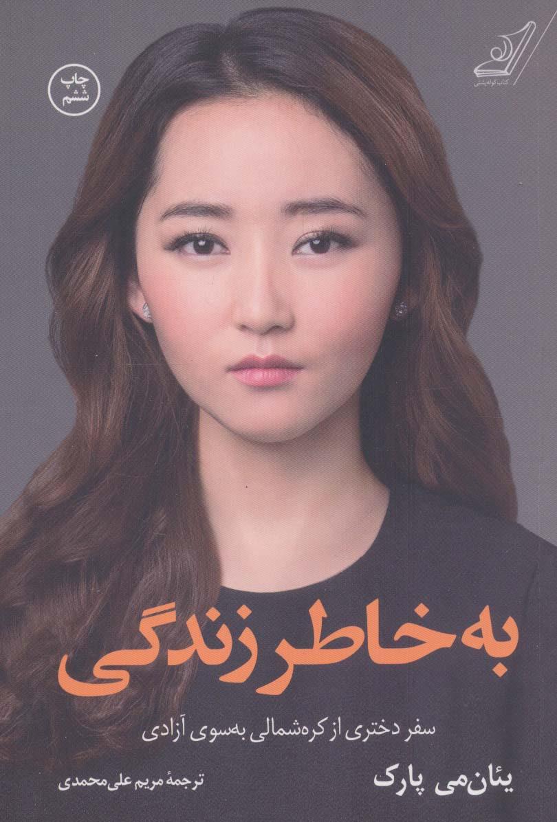 به خاطر زندگی (سفر دختری از کره شمالی به سوی آزادی)