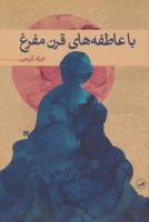 با عاطفه های قرن مفرغ (شعر معاصر ایران)