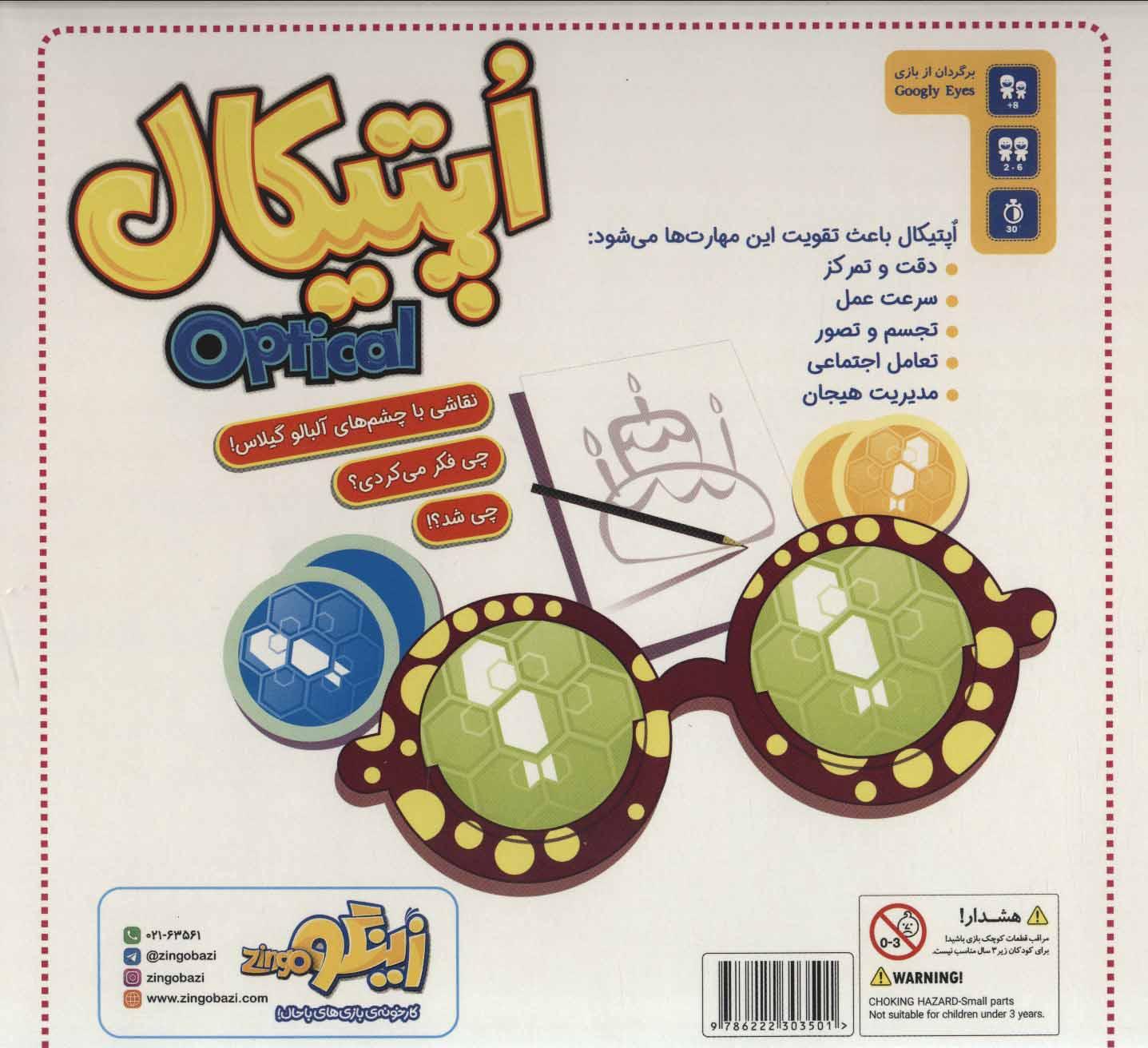 بسته بازی اپتیکال (نقاشی با چشم های آلبالو گیلاس!چی فکر می کردی؟چی شد؟!)،(باجعبه)