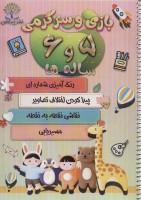 بازی و سرگرمی 5 و 6 ساله ها (رنگ آمیزی شماره ای،پیدا کردن اختلاف تصاویر،نقاشی نقطه به…)،(سیمی)