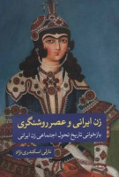 زن ایرانی و عصر روشنگری:بازخوانی تاریخ تحول اجتماعی زن ایرانی