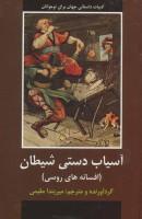 آسیاب دستی شیطان (افسانه های روسی)،(ادبیات داستانی جهان برای نوجوانان)