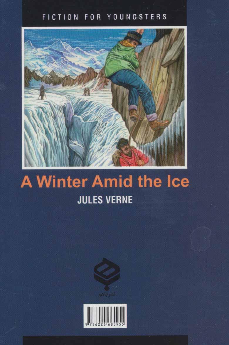 در سرزمین برف و یخ (ادبیات داستانی جهان برای نوجوانان)