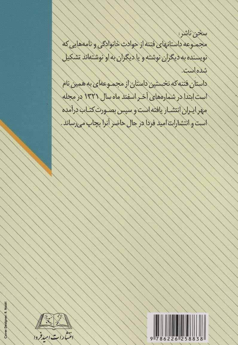 فتنه (مجموعه داستان)