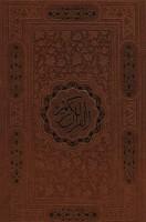 قرآن کریم (بدون ترجمه،ترمو)