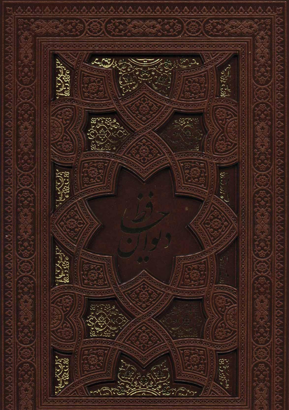 دیوان حافظ (2زبانه،لب طلایی،ترمو،لیزری،باقاب)