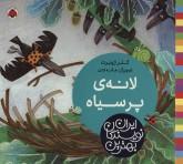 لانه ی پر سیاه (بهترین نویسندگان ایران)،(گلاسه)