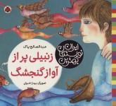 زنبیلی پر از آواز گنجشگ (بهترین نویسندگان ایران)،(گلاسه)