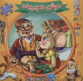 اتل متل یه قصه19 (موش دم بریده)،(اولین کتاب پازل من)،(گلاسه)