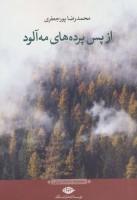 از پس پرده های مه آلود (مجموعه داستان ایرانی)