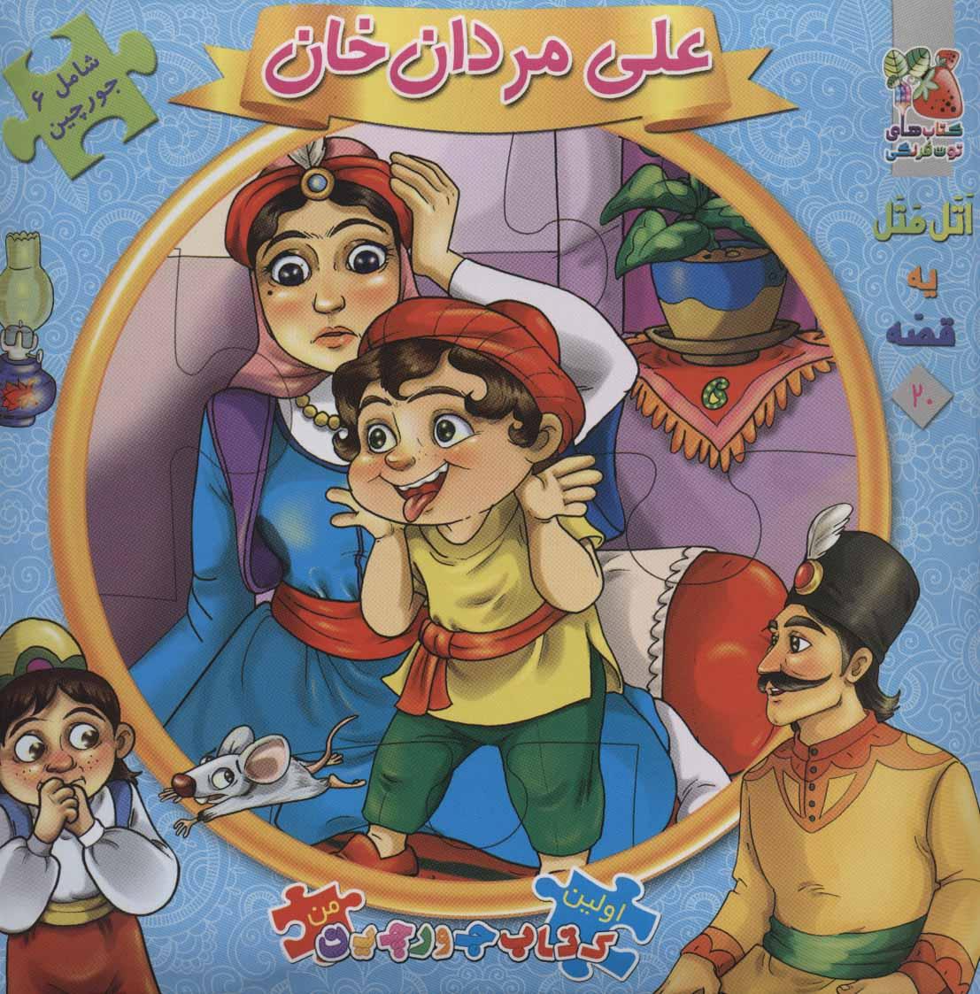 اتل متل یه قصه20 (علی مردان خان)،(اولین کتاب پازل من)،(گلاسه)