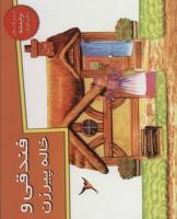 کتاب های برجسته (فندقی و خاله پیرزن)،(گلاسه)