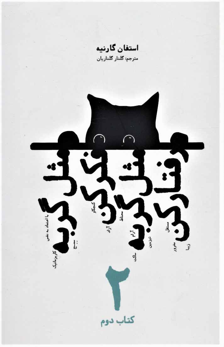 مثل گربه فکر کن مثل گربه رفتار کن 2