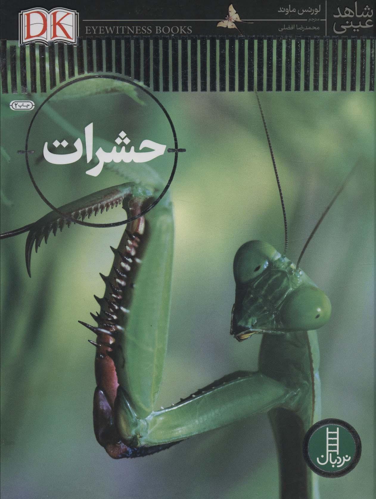 حشرات (شاهد عینی)،(گلاسه)