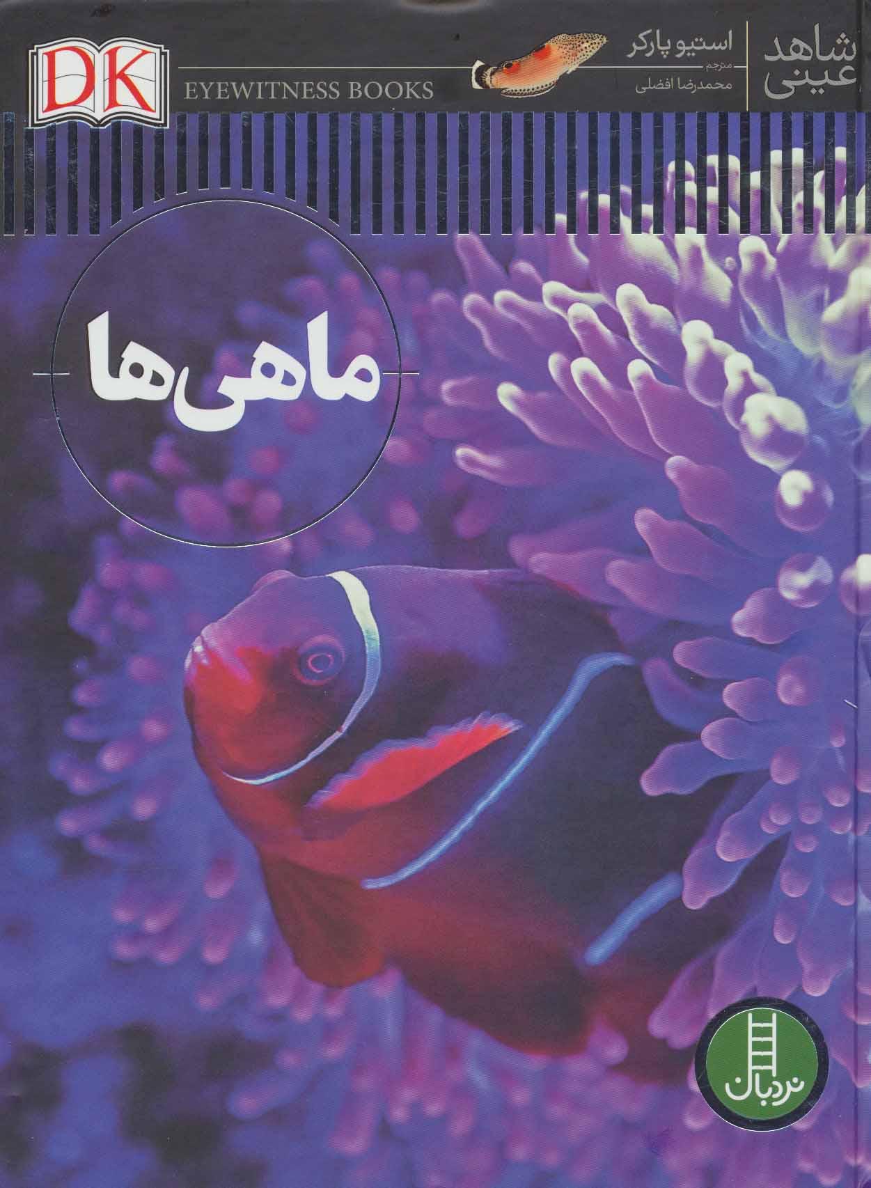 ماهی ها (شاهد عینی)،(گلاسه)