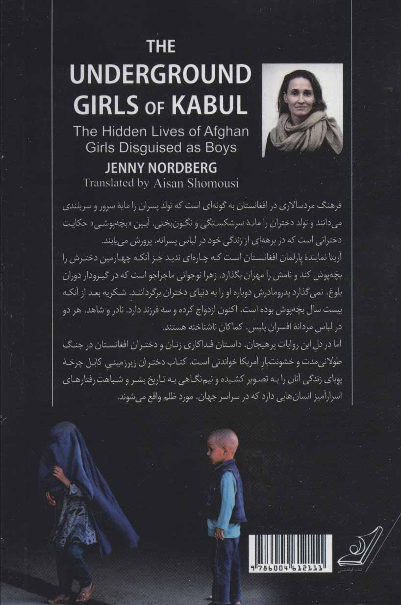 دختران زیرزمینی کابل