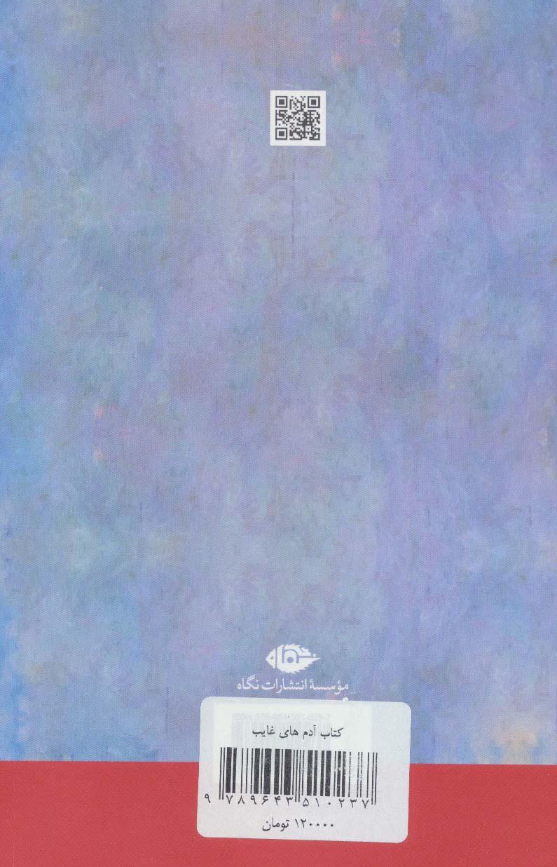 کتاب آدمهای غایب