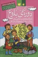 گذر از دوره ی بلوغ (راهکارها و توصیه هایی برای پدران،مادران و نوجوانان (پرورش و تربیت نوجوان))،