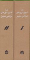 همه تصویرسازی های مرتضی ممیز (2جلدی،باقاب)