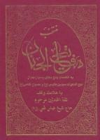 منتخب مفاتیح الجنان (به انضمام پنج دعای بسیار مهم از مهج الدعوات سید بن طاوس(ع) و مصباح کفعمی(ع))
