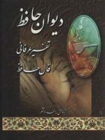 دیوان حافظ (تفسیر عرفانی،فال حافظ)