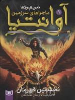 رمان نوجوان216 (ماجراهای سرزمین آوانتیا 1:نخستین قهرمان)
