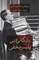 بایگانی ادبی پلیس مخفی