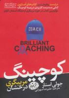 کوچینگ:مربیگری درخشان (کتاب های حوزه ی کسب و کار)