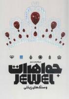 دایره المعارف مصور جواهرات و سنگ های زینتی (گلاسه،باقاب)