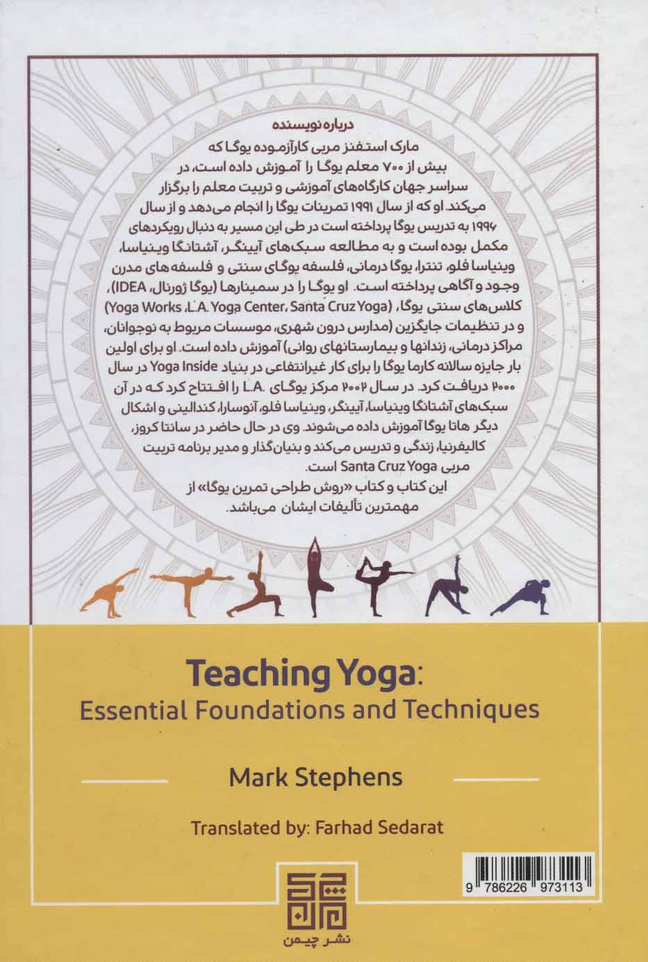 فنون و مبانی آموزش یوگا